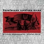 Українська героїчна пісня (Vinyl LP)