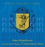 Ніна Матвієнко - Всякому Городу Нрав і Права (Vinyl LP)