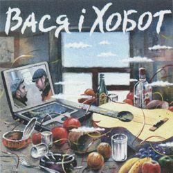 Вася Club - Вася і Хобот (Vinyl LP)