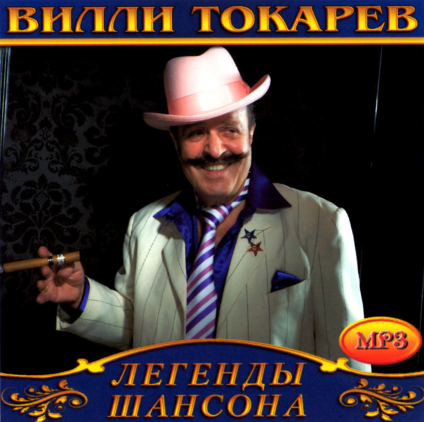 Вилли Токарев [mp3]