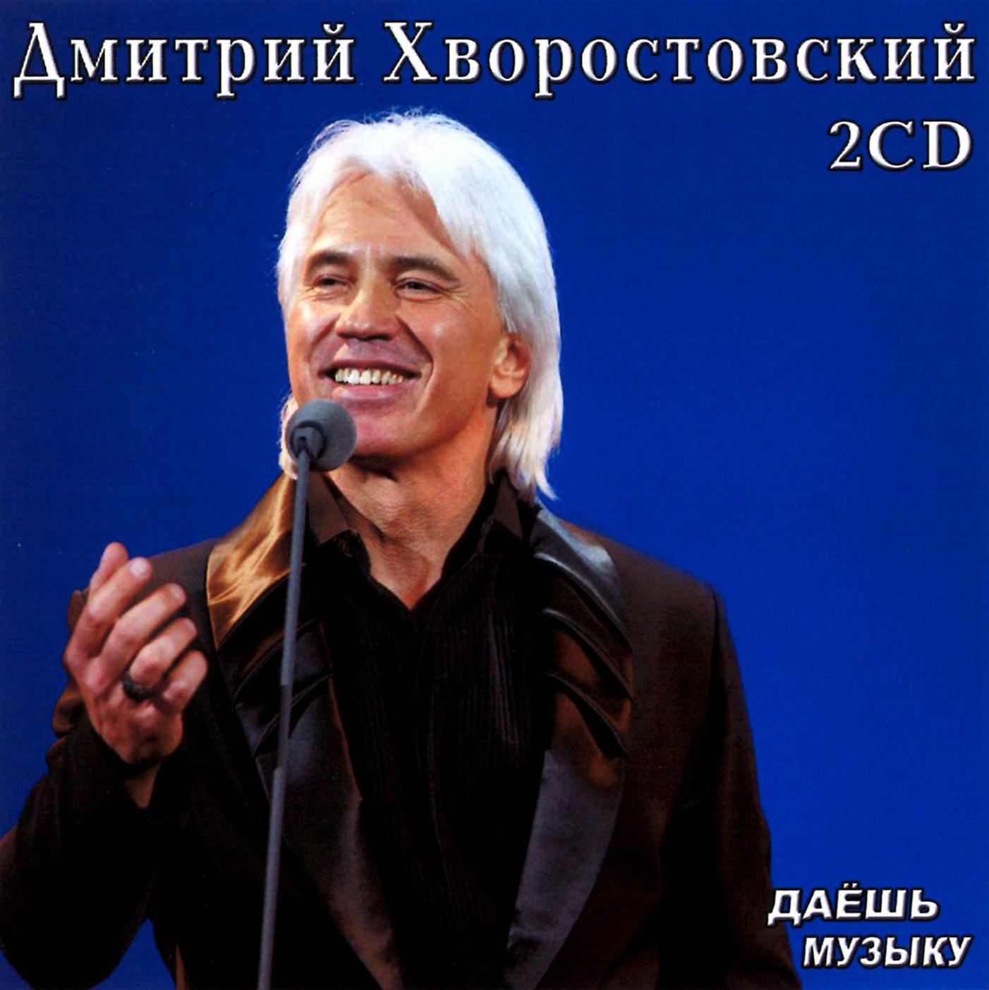 Дмитрий Хворостовский 2cd [mp3]