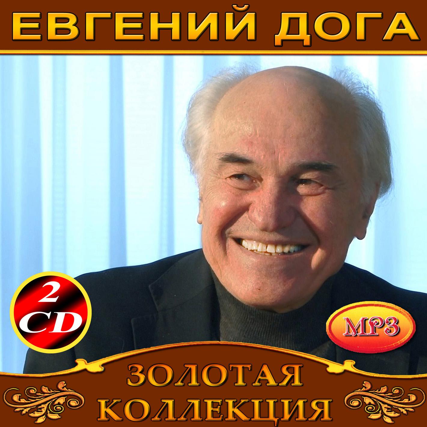 Евгений Дога 2cd [mp3]