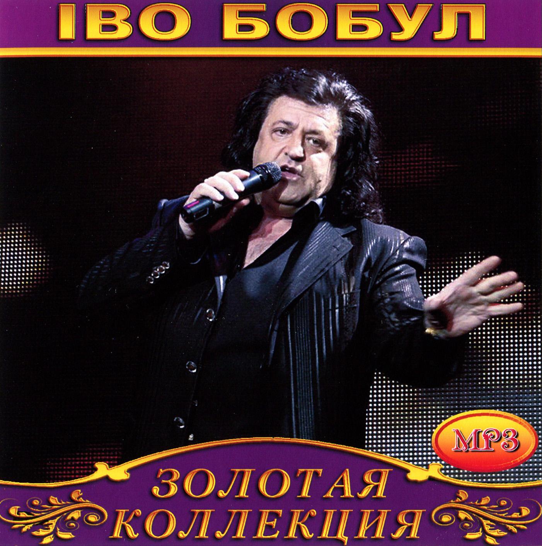 Іво Бобул [mp3]