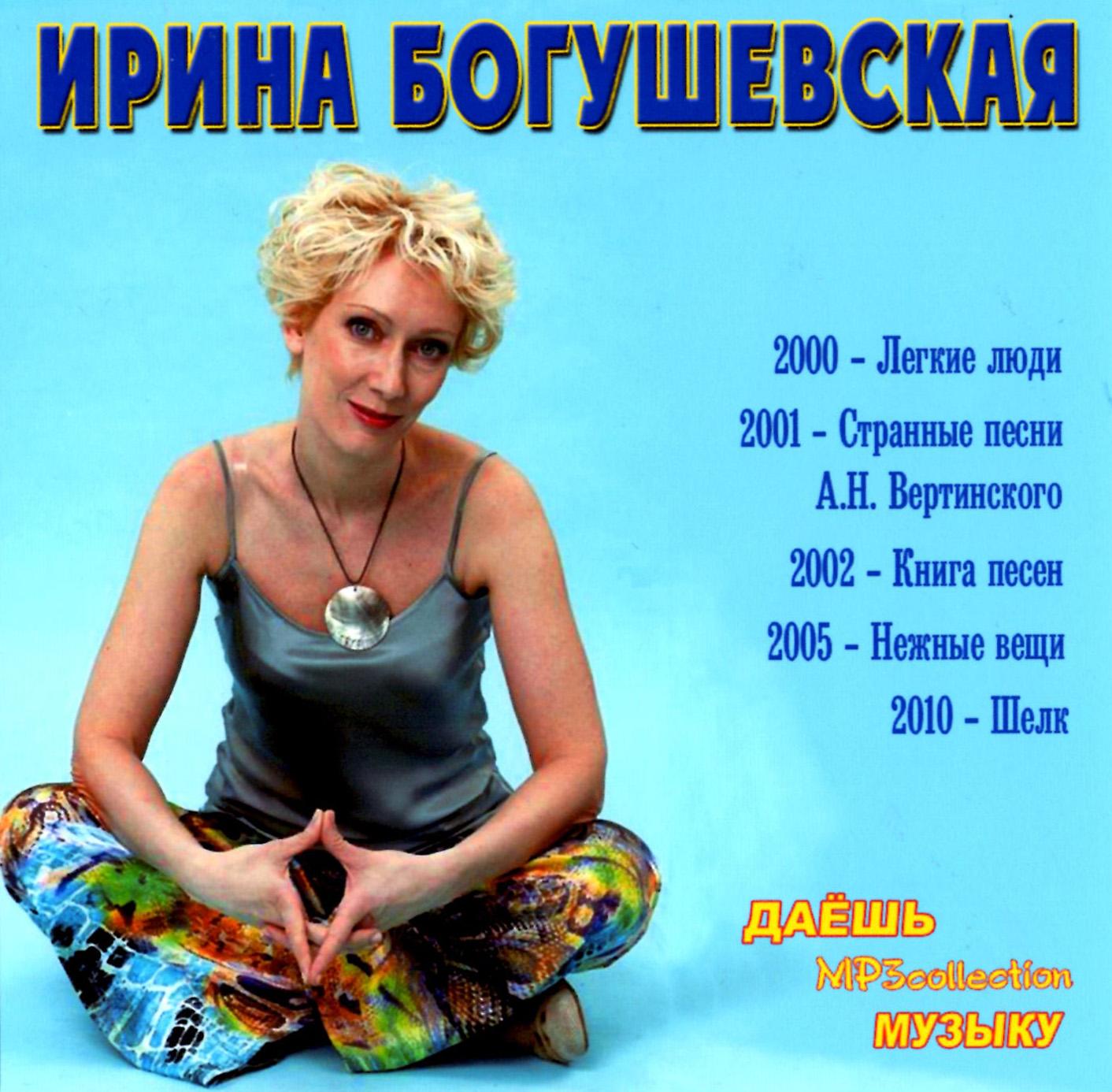 Ирина Богушевская [mp3]