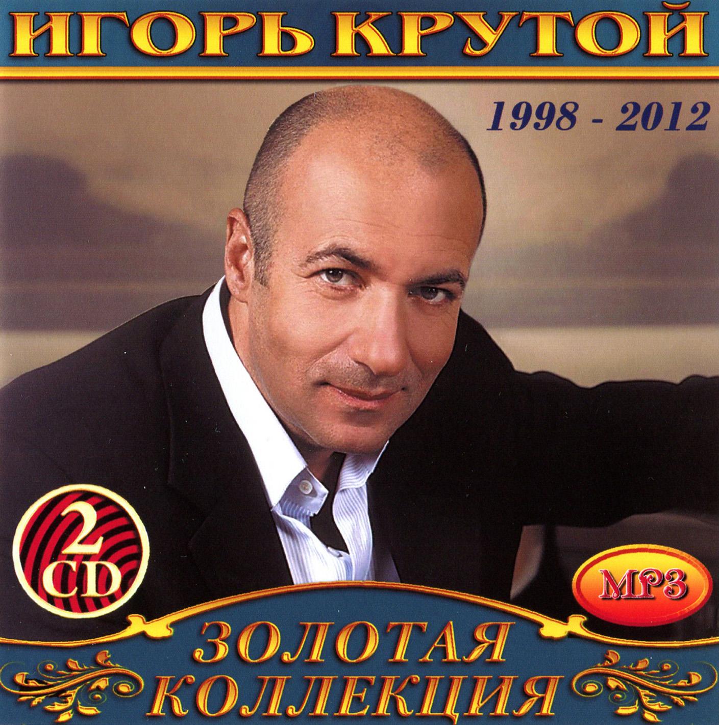Игорь Крутой 2cd [mp3]