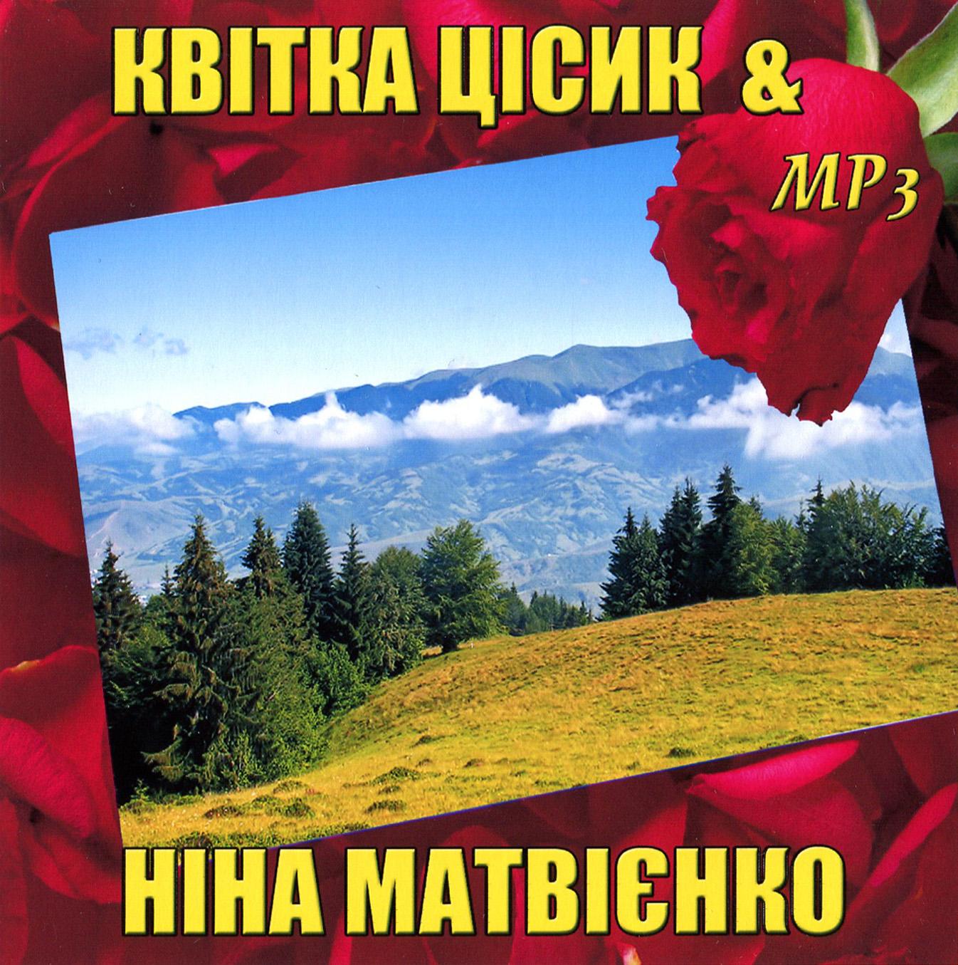Квітка Цісик & Ніна Матвієнко [mp3]