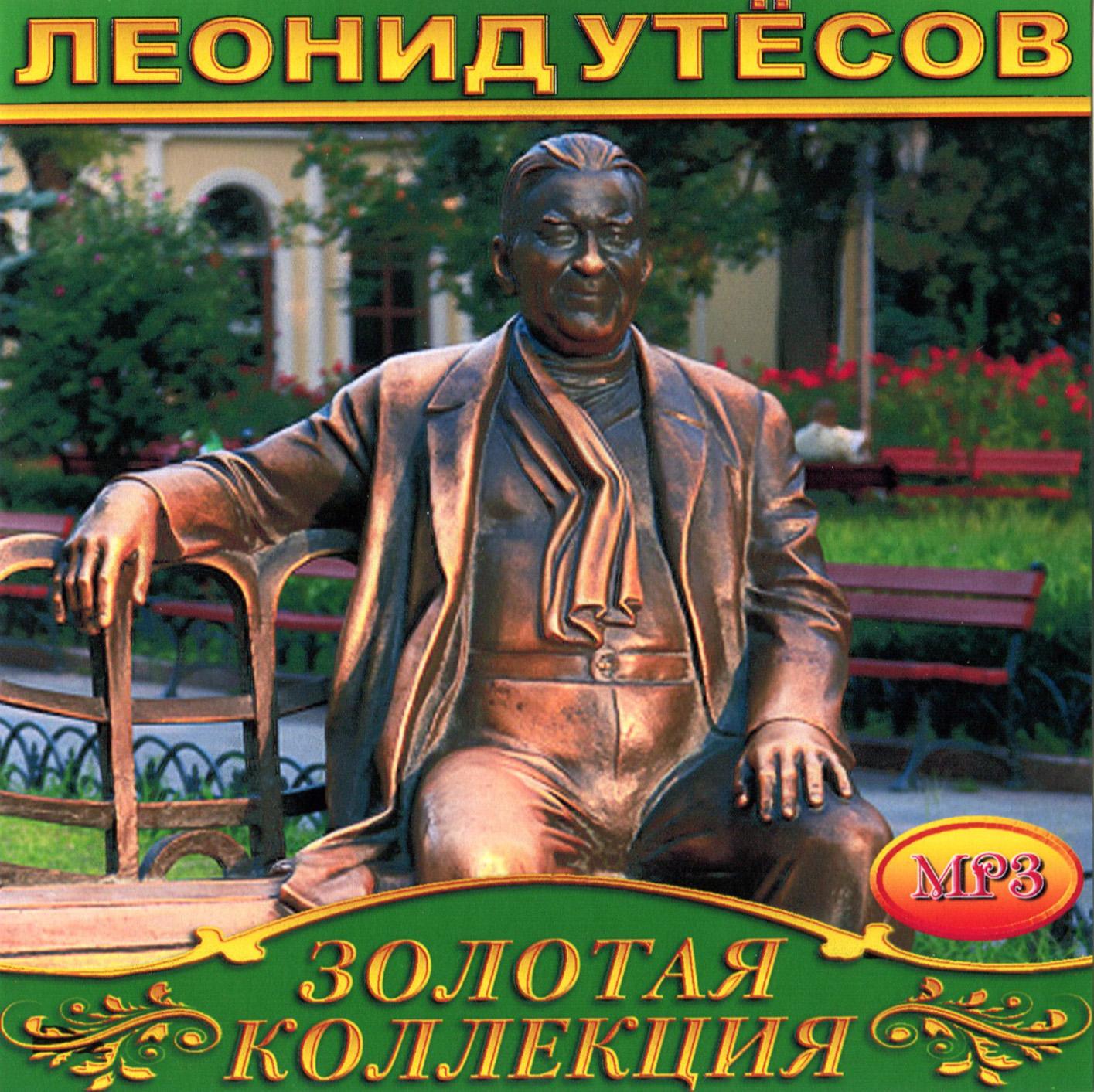 Леонид Утесов [mp3]