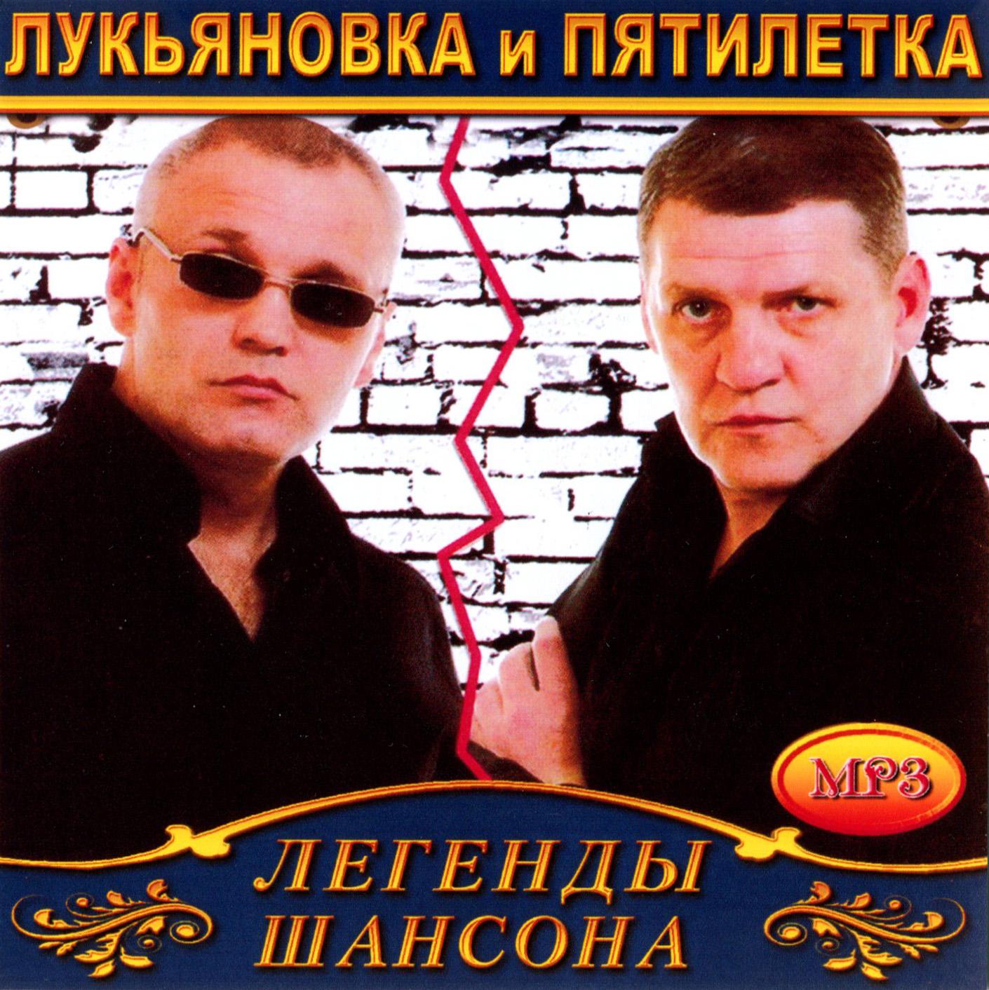 Лукьяновка & Пятилетка [mp3]