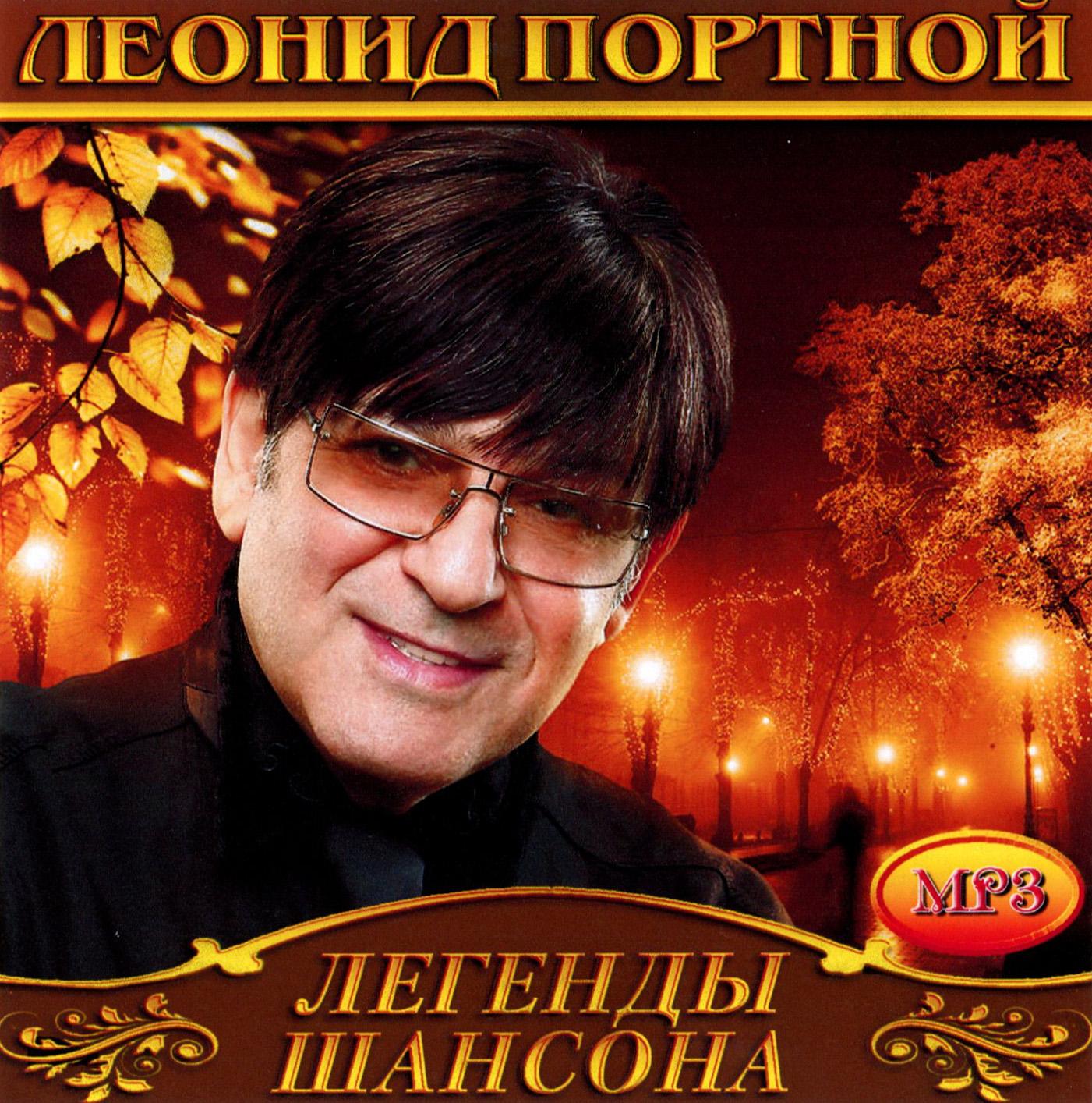 Леонид Портной [mp3]