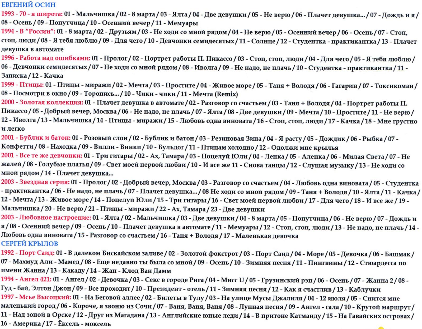 Евгений Осин  & Сергей Крылов [mp3]