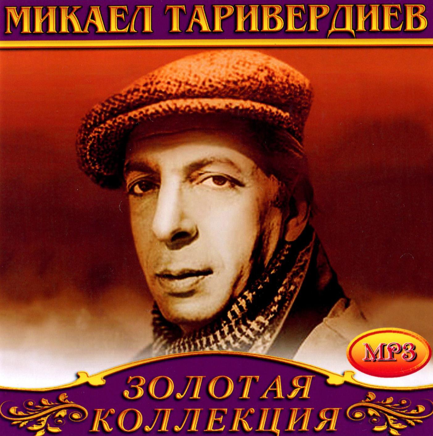 Микаэл Таривердиев [mp3]