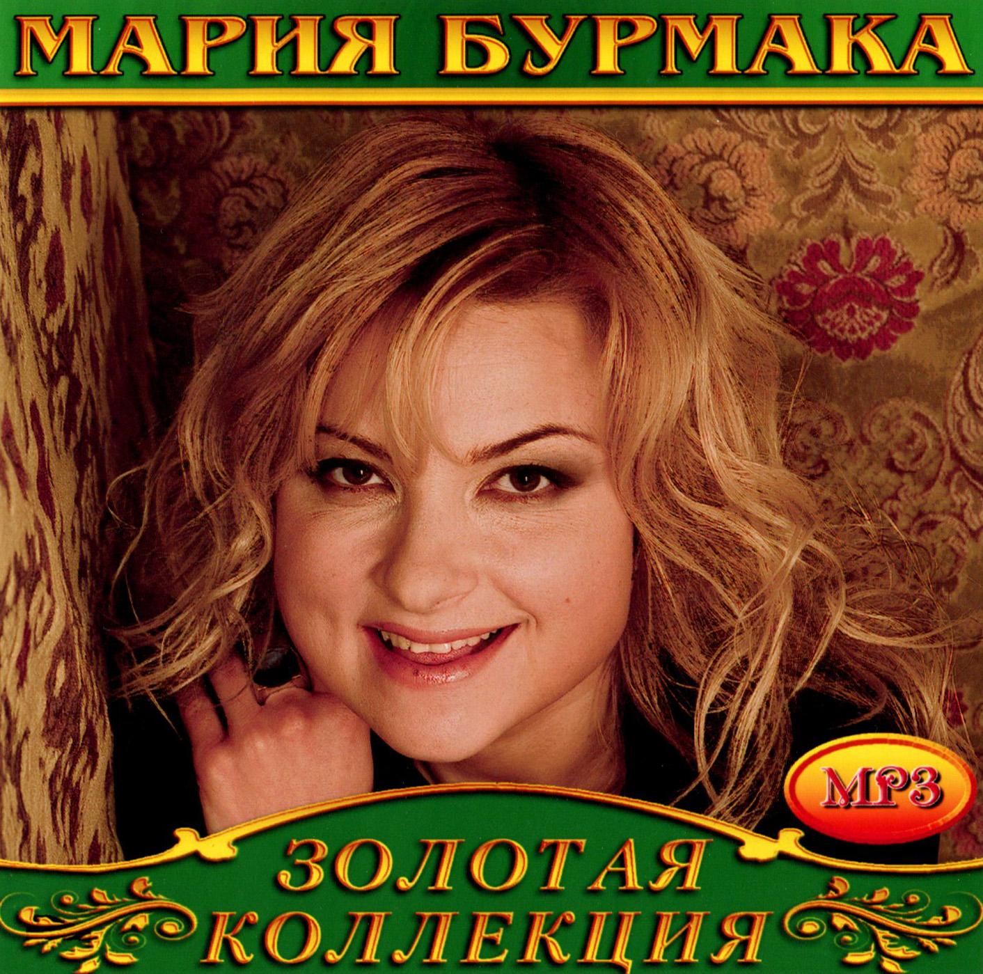 Марія Бурмака [mp3]