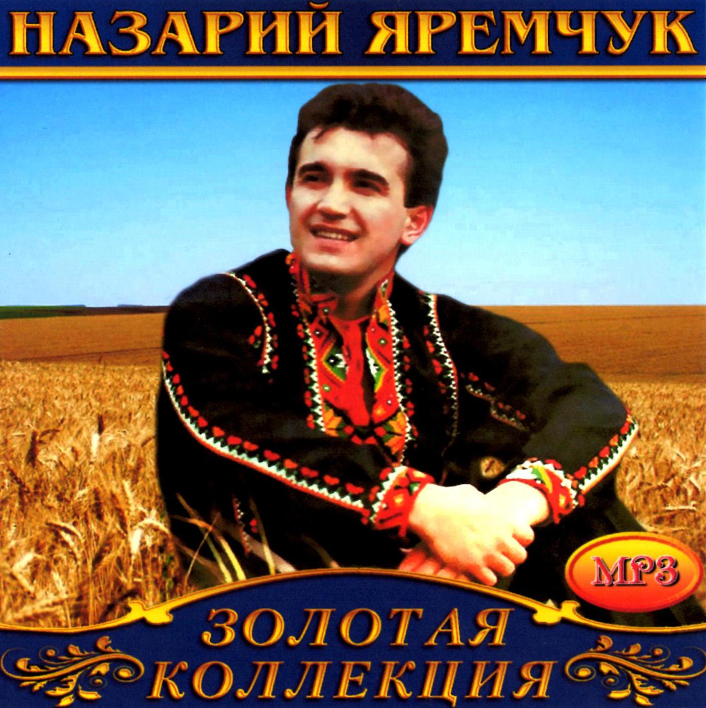 Назарій Яремчук [mp3]