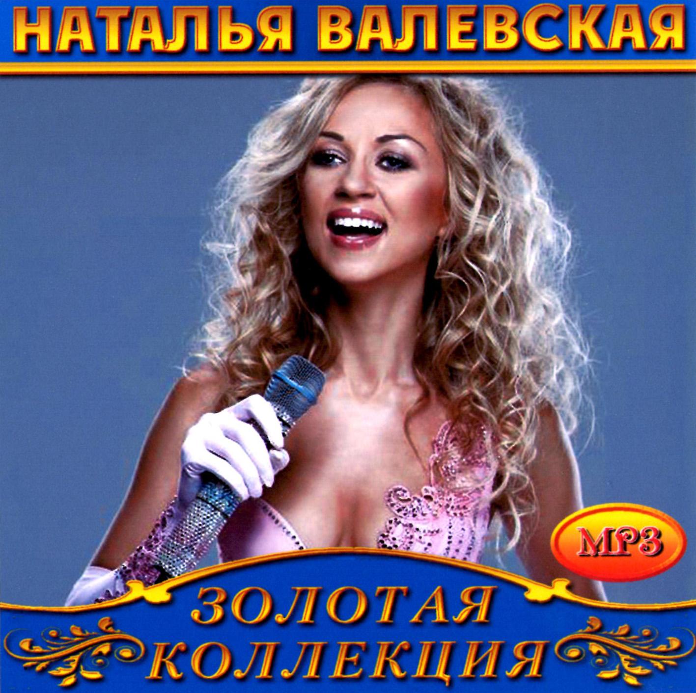 Наталья Валевская [mp3]