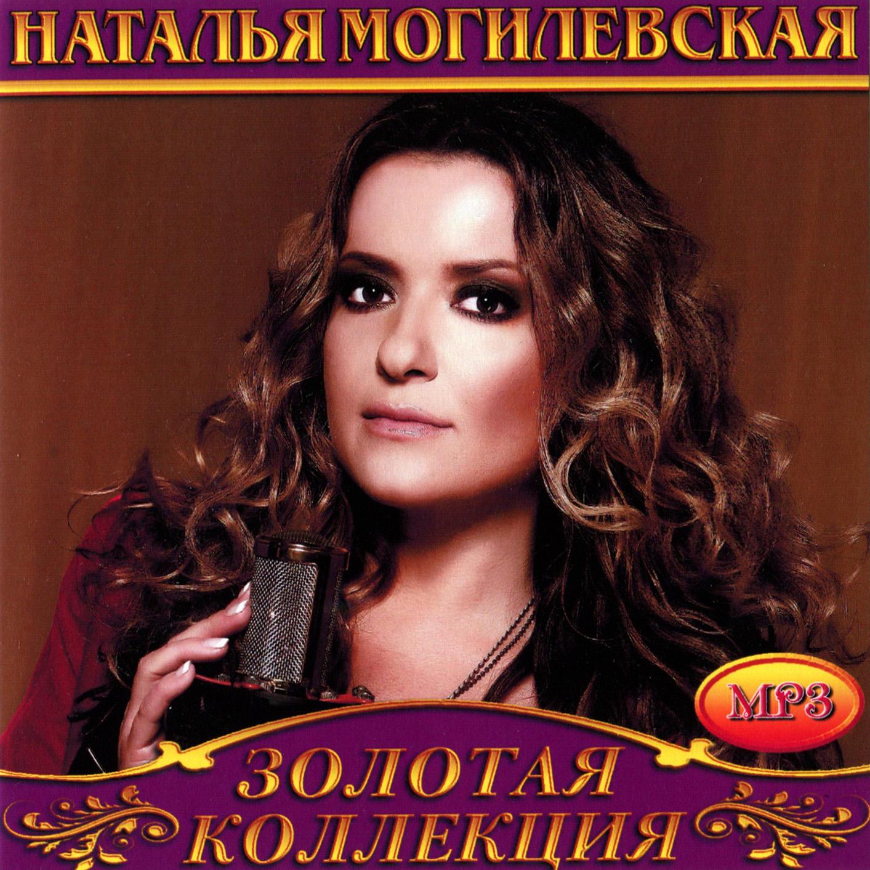 Наталья Могилевская [mp3]