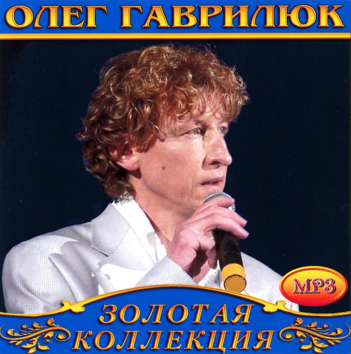 Олег Гаврилюк [mp3]