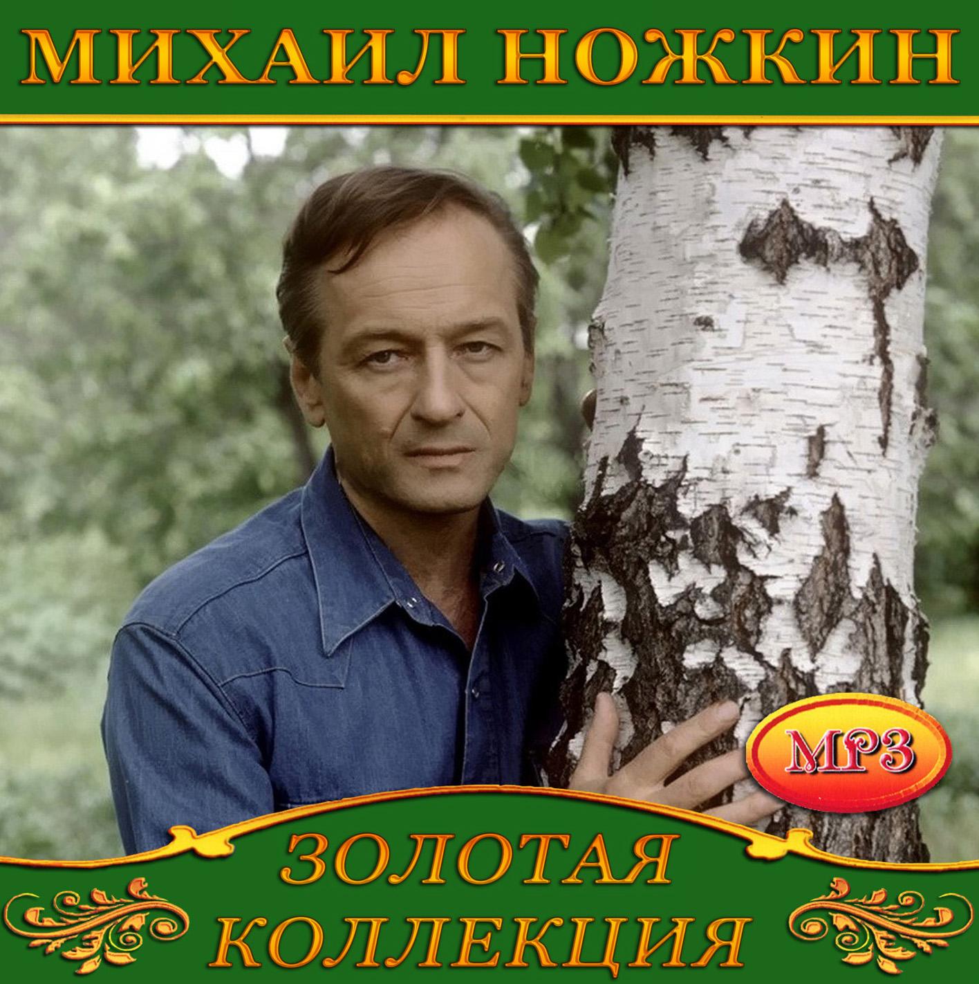 Михаил Ножкин [mp3]