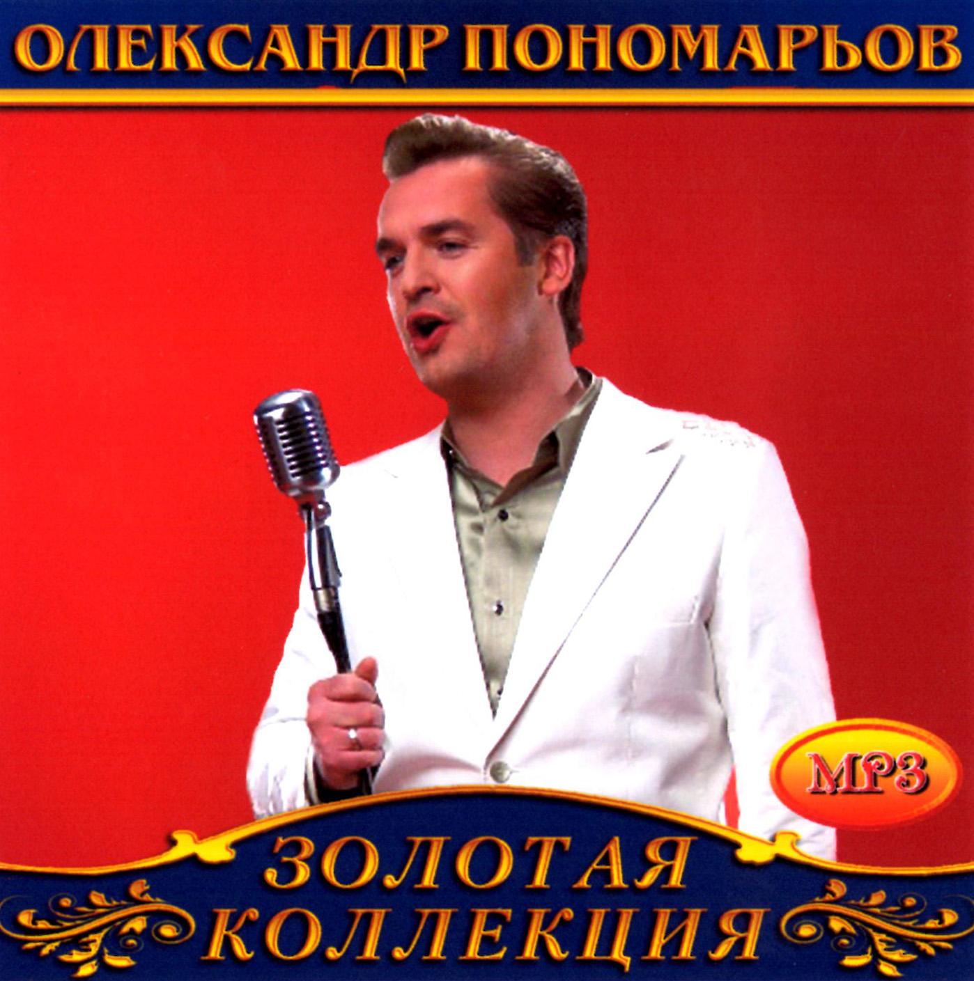 Олександр Пономарьов [mp3]