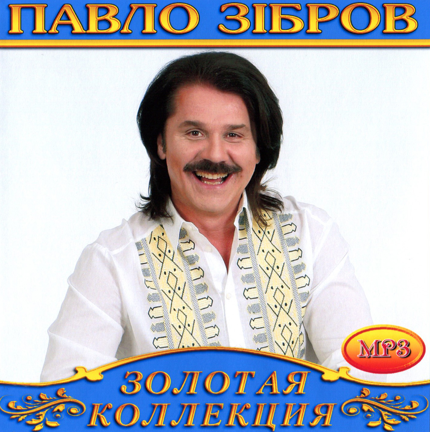 Павло Зібров [mp3]