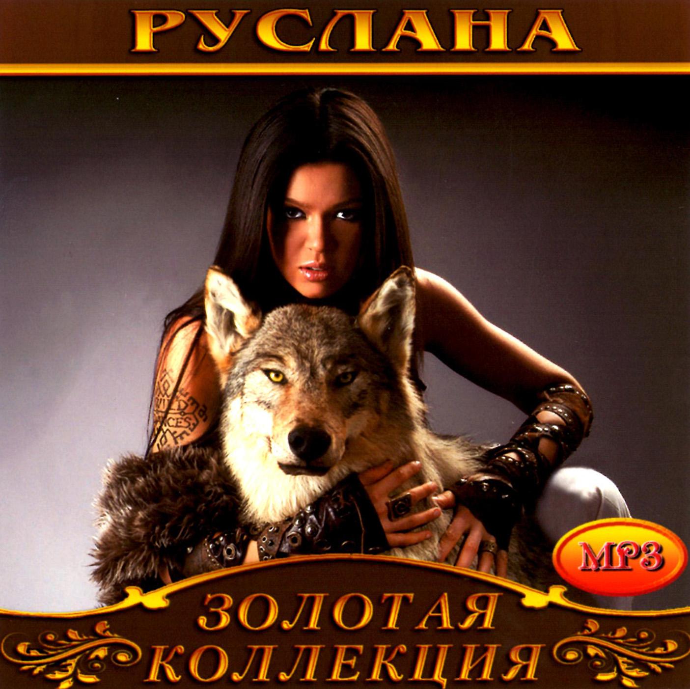 Руслана [mp3]