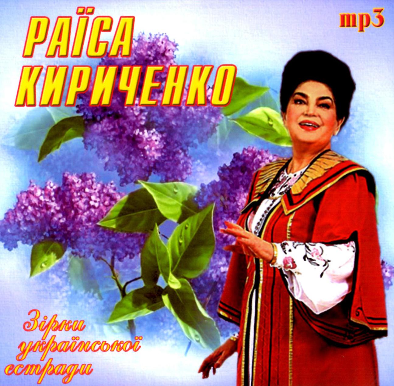 Раїса Кириченко [mp3]