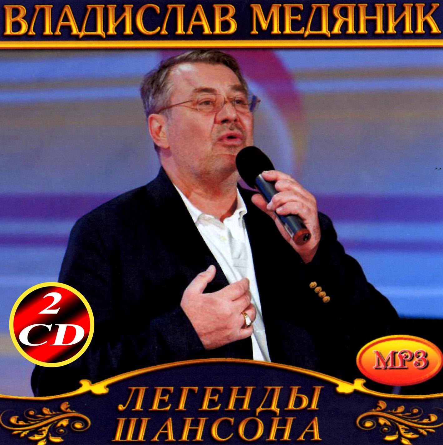 Слава Медяник 2cd [mp3]