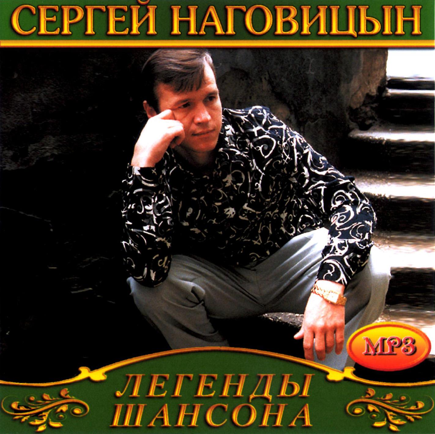 Сергей Наговицын [mp3]