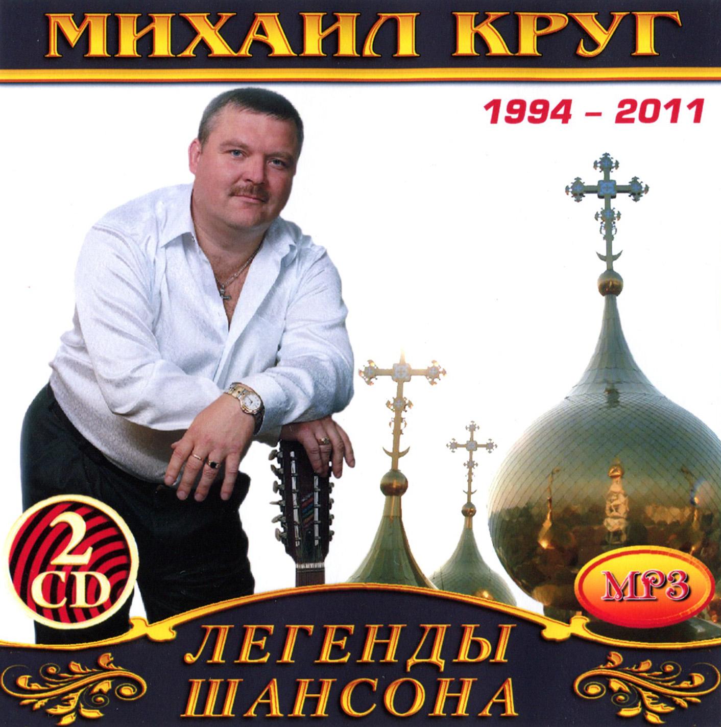 Михаил Круг 2cd [mp3]