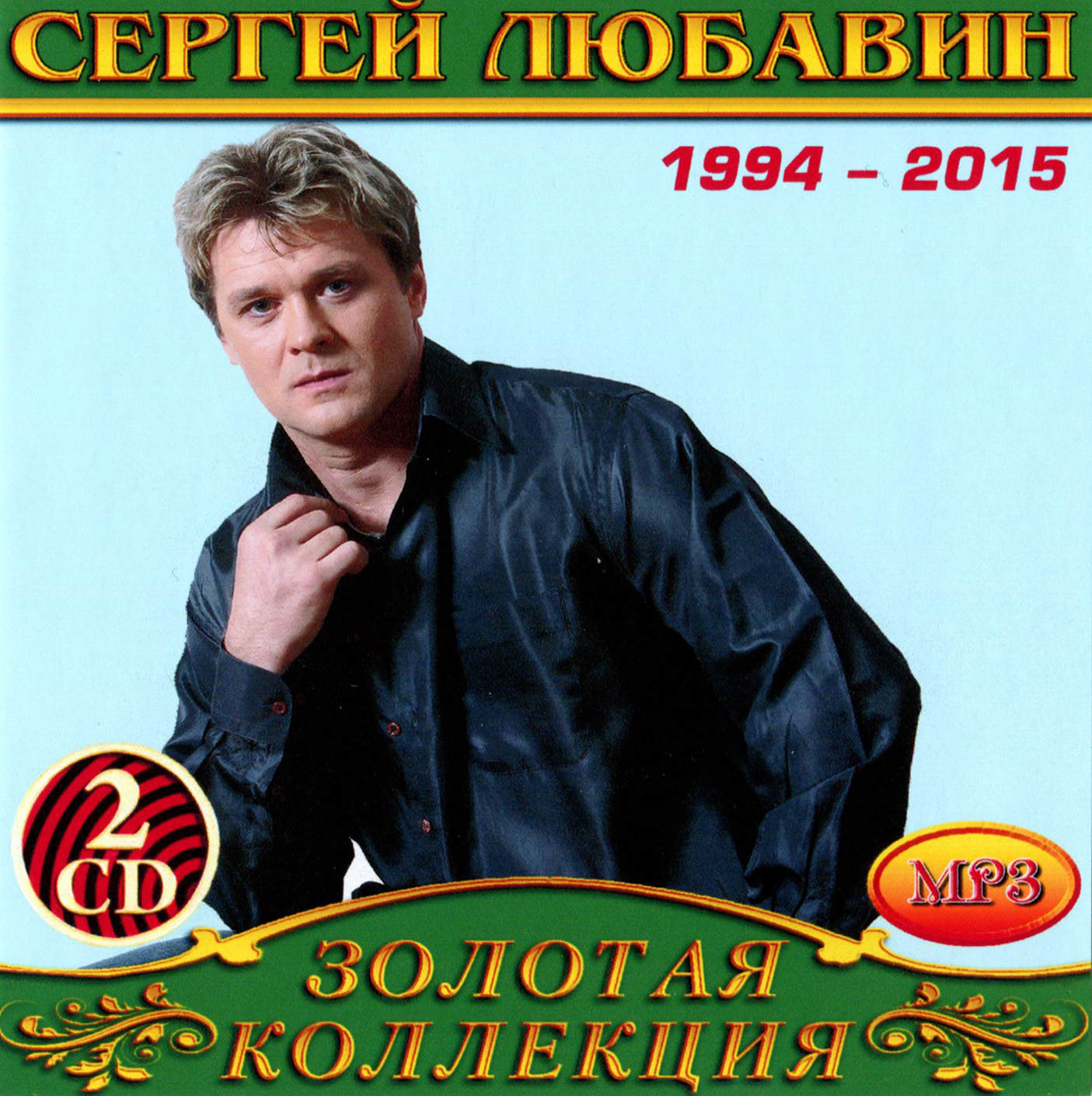 Сергей Любавин 2cd [mp3]