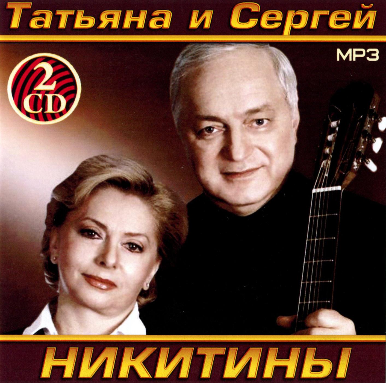 Татьяна и Сергей Никитины 2cd [mp3]