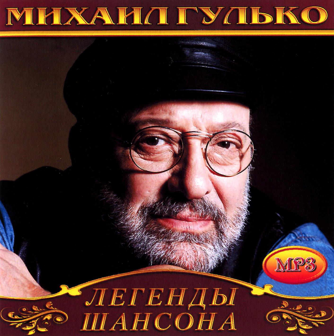 Михаил Гулько [mp3]