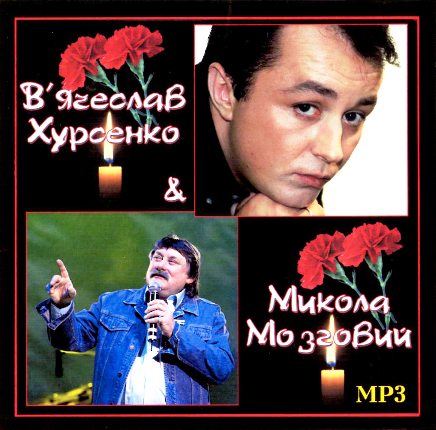 В'ячеслав Хурсенко & Микола Мозговий [mp3]