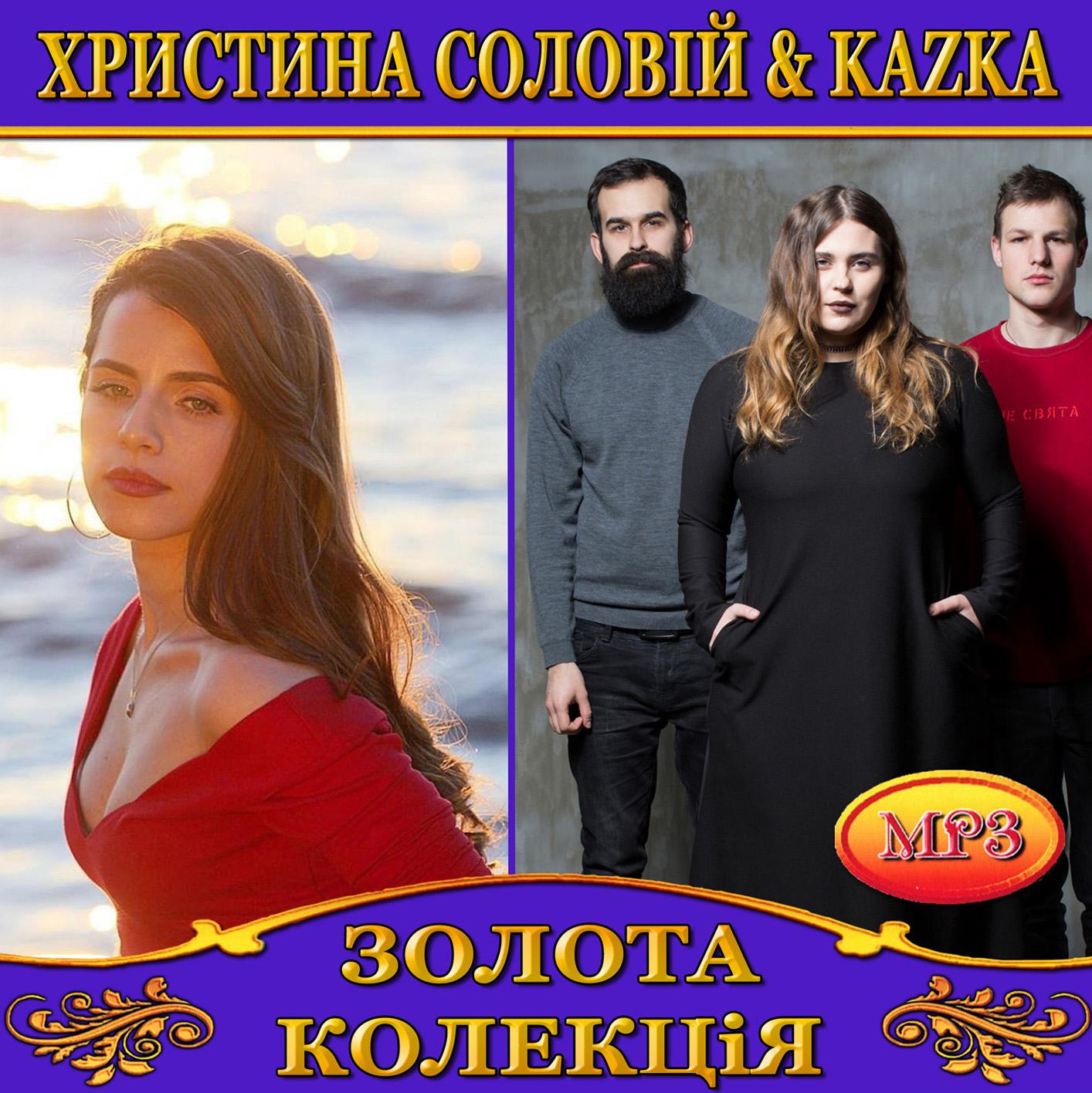 Христина Соловій & Kazka [mp3]