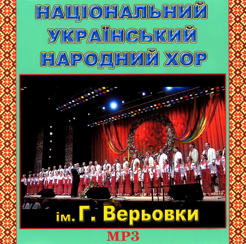 Хор ім. Верьовки [mp3]