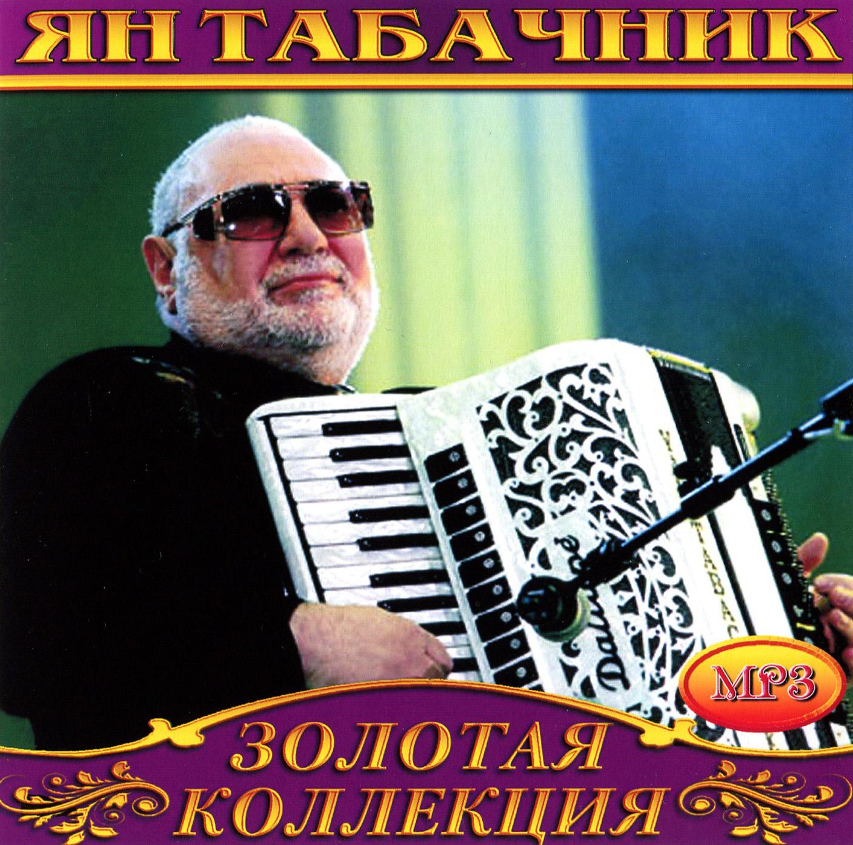 Ян Табачник [mp3]