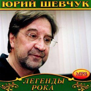 Юрий Шевчук [mp3]
