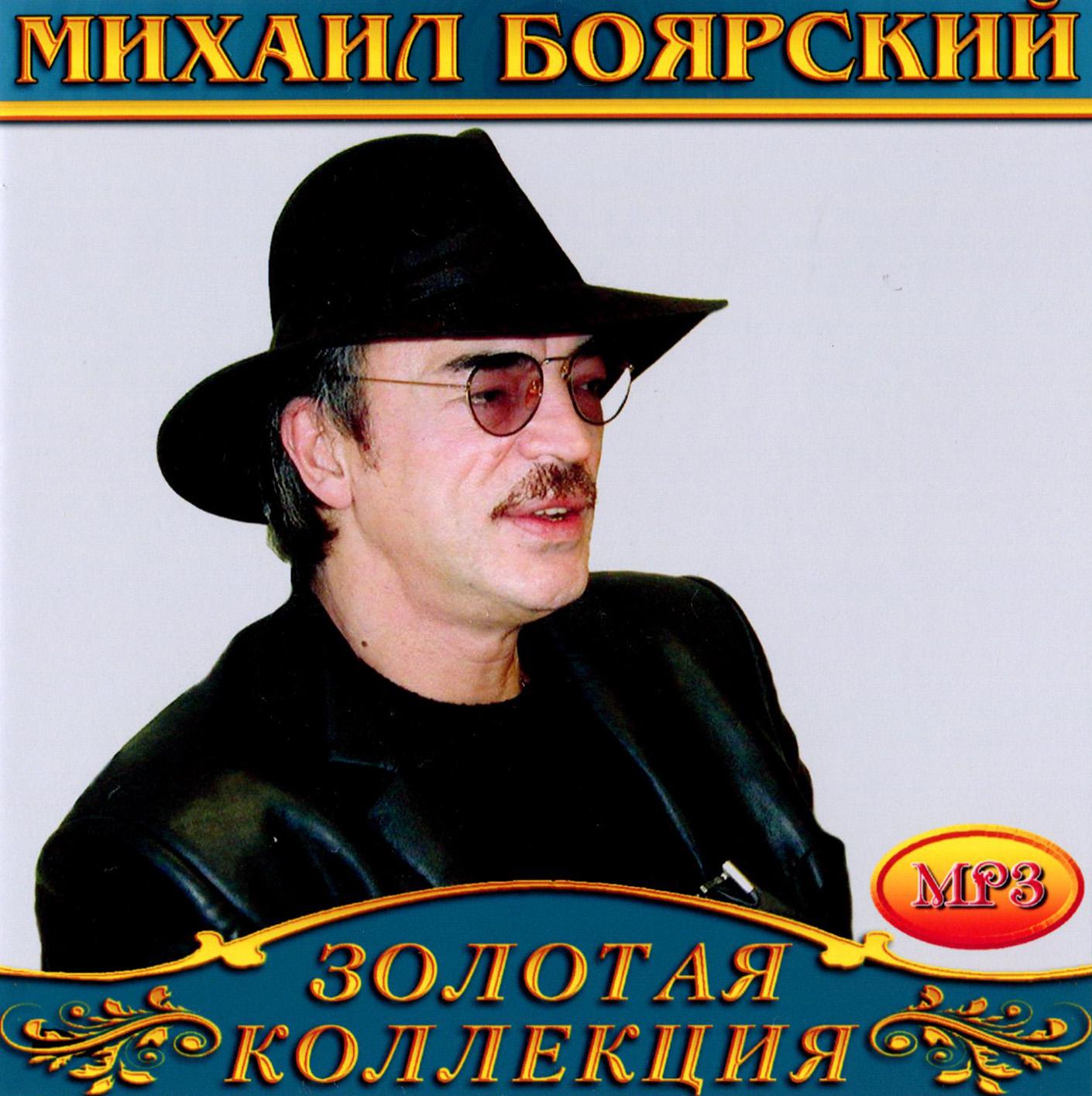 Михаил Боярский [mp3]