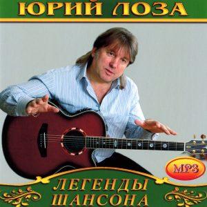 Юрий Лоза [mp3]