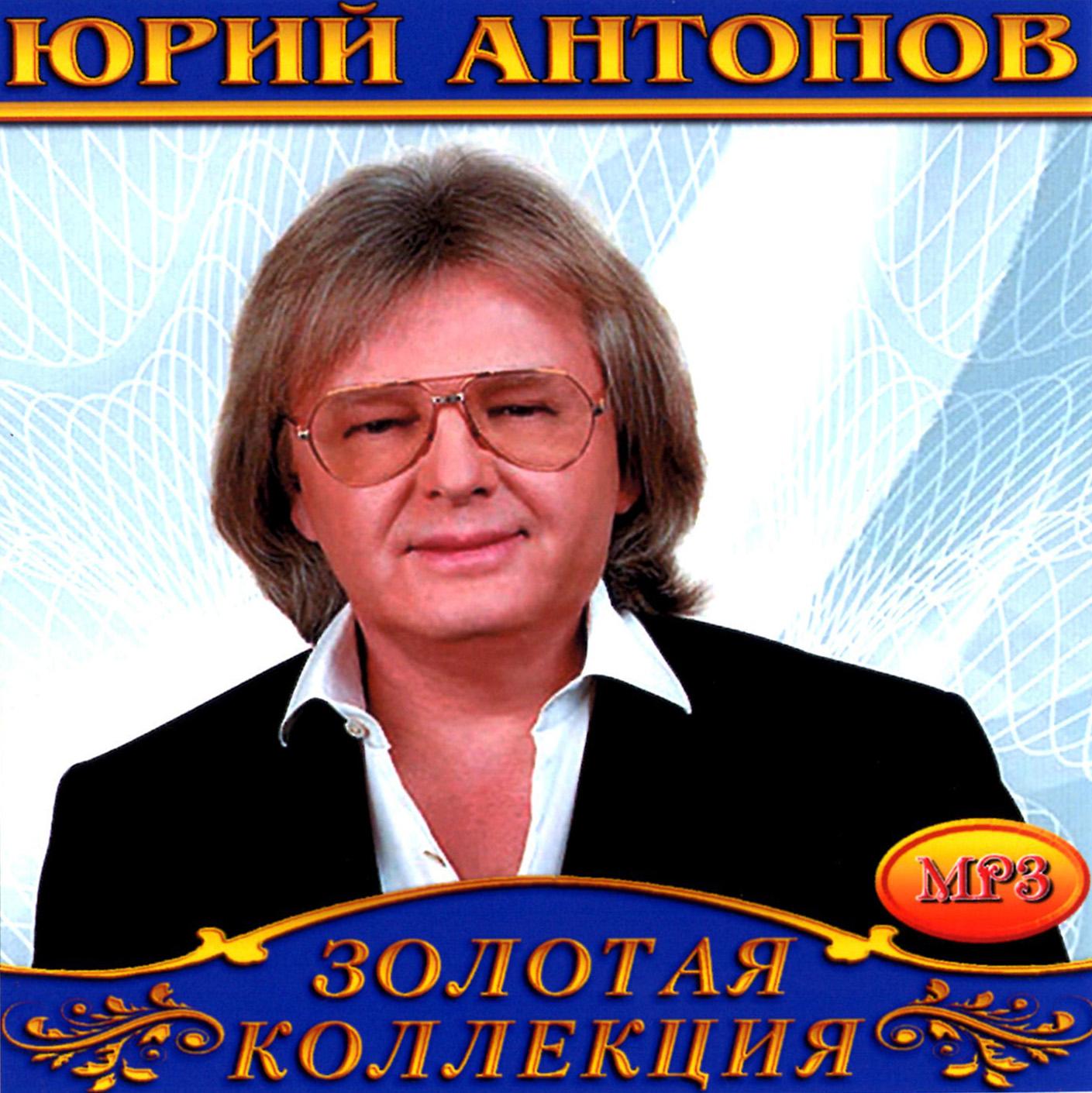 Юрий Антонов [mp3]