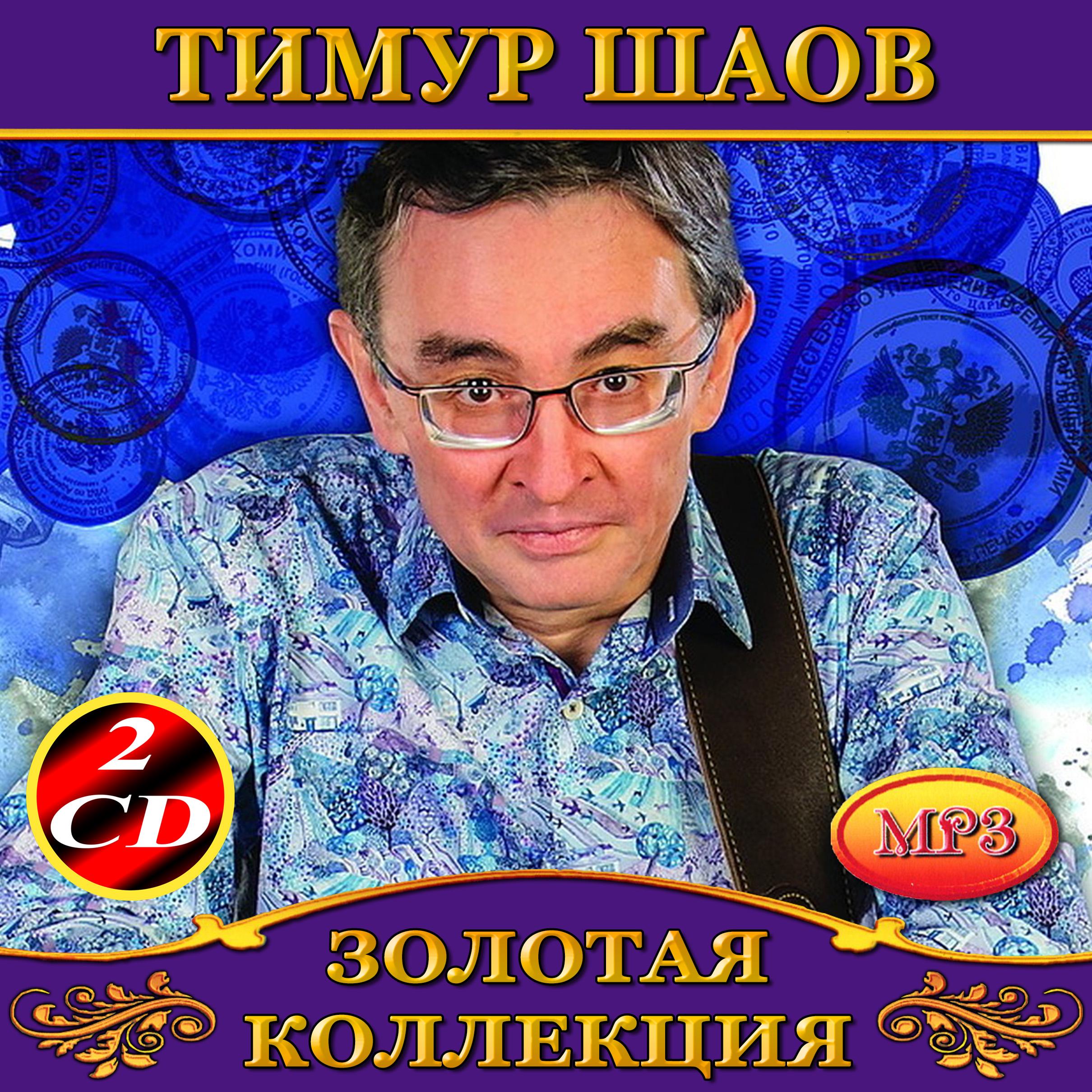 Тимур Шаов 2cd [mp3]