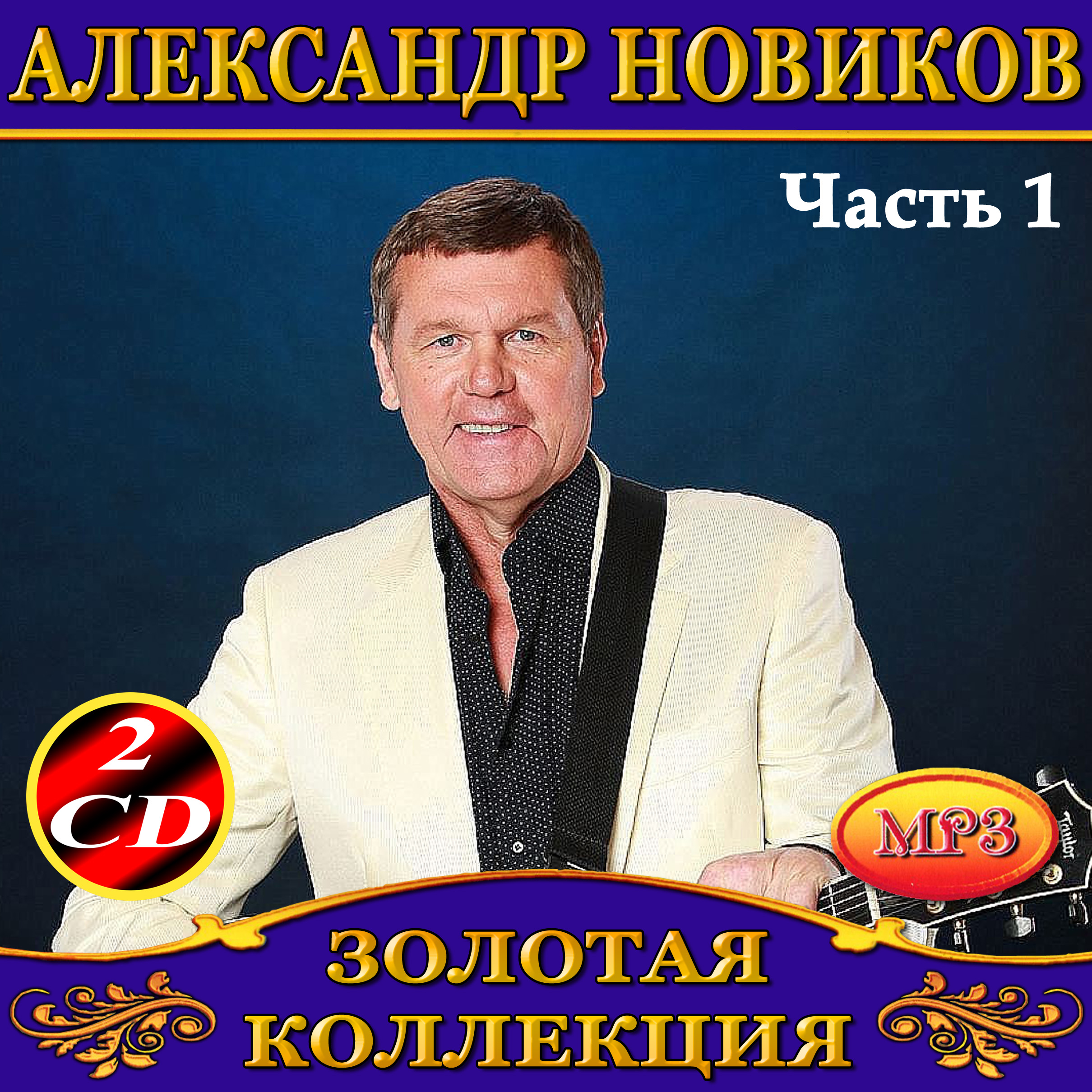Александр Новиков 1ч 2cd [mp3]
