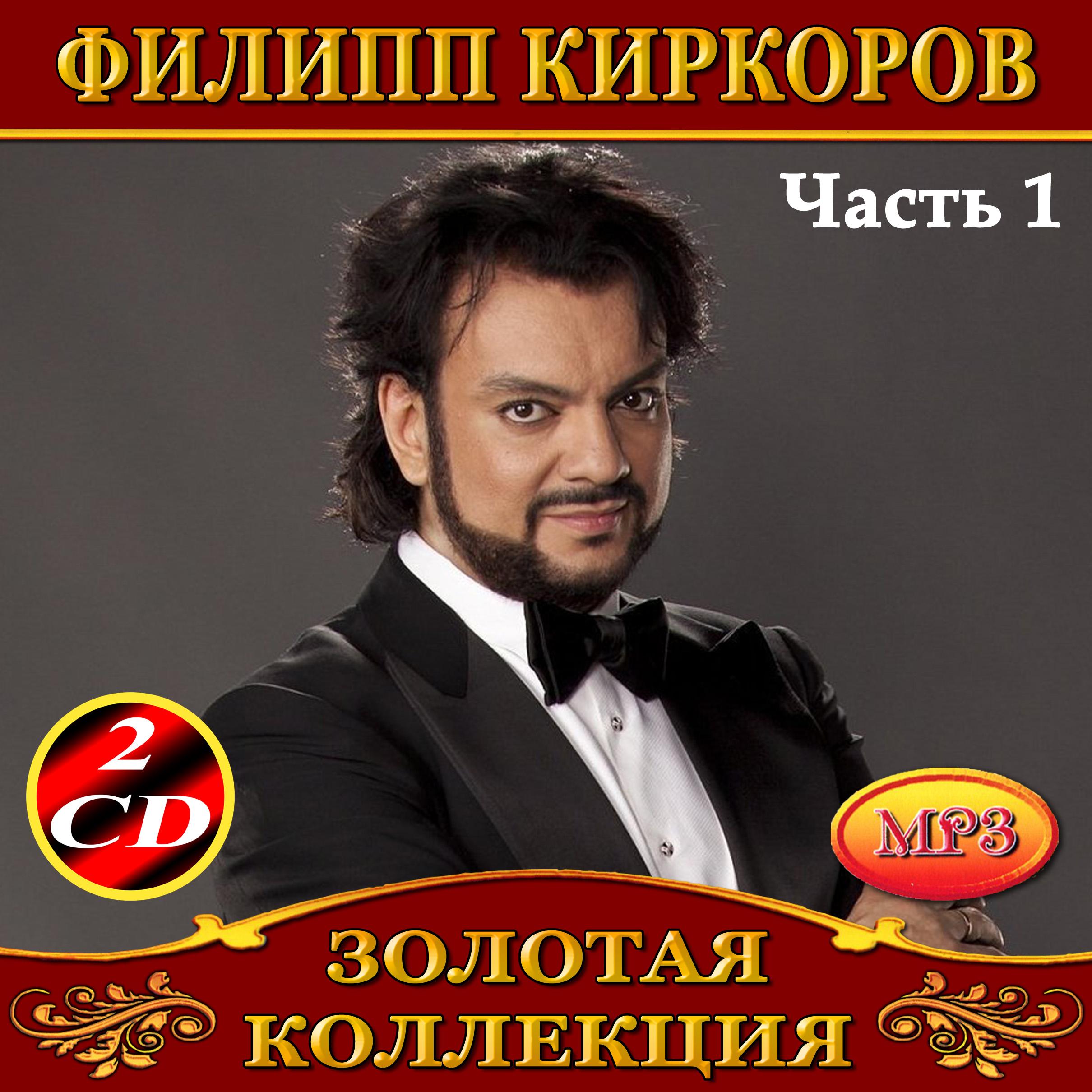 Филипп Киркоров 1ч 2cd [mp3]