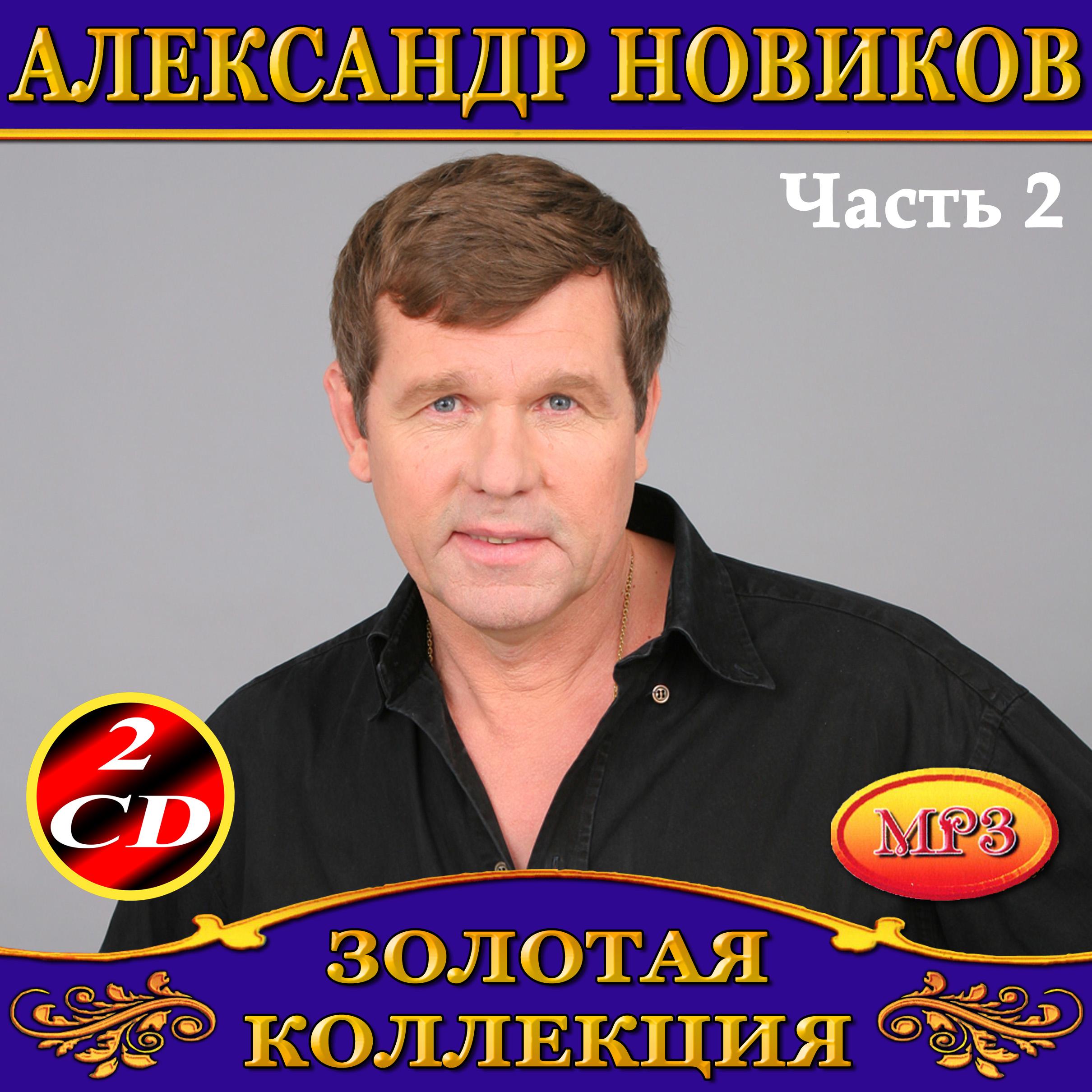 Александр Новиков 2ч 2cd [mp3]