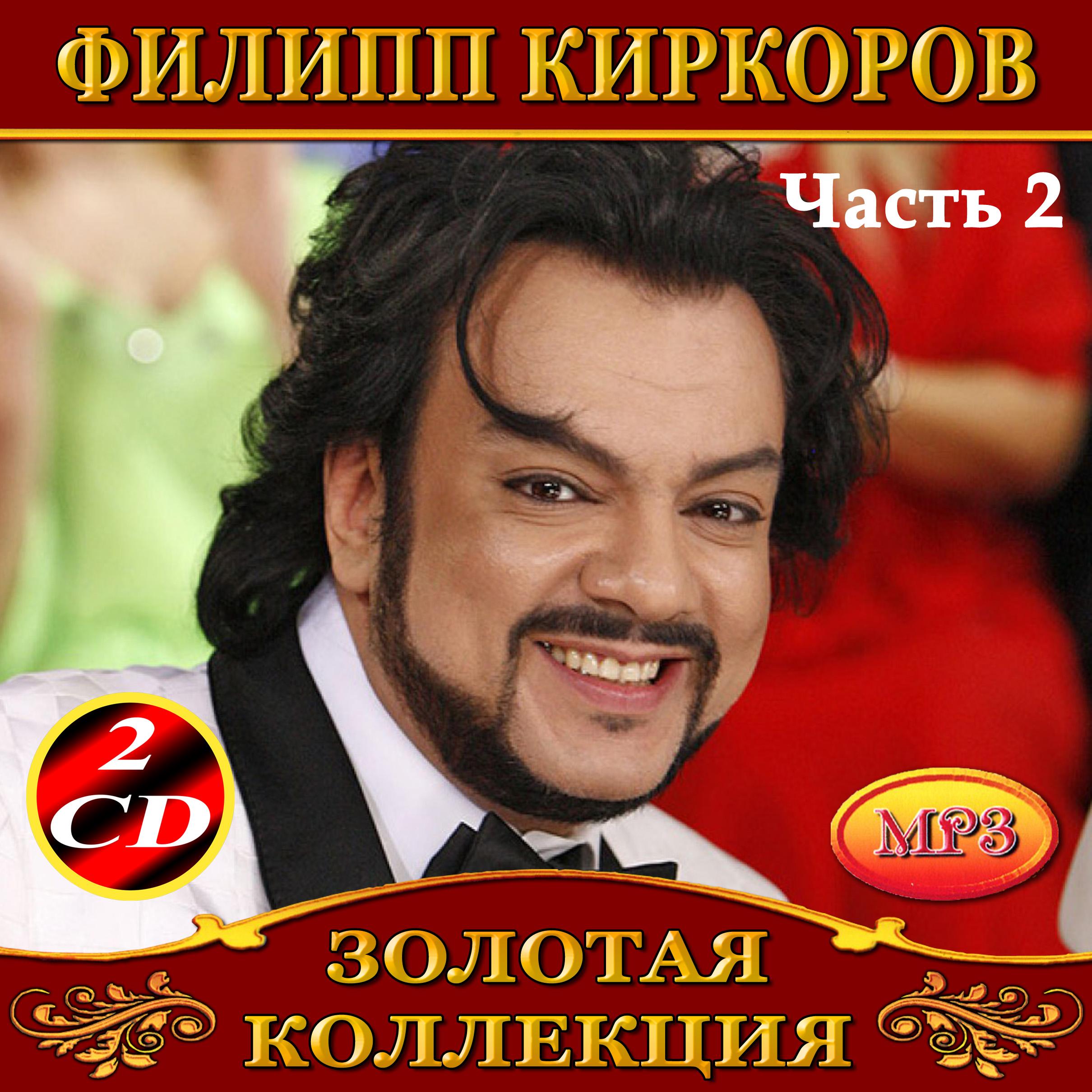 Филипп Киркоров 2ч 2cd [mp3]