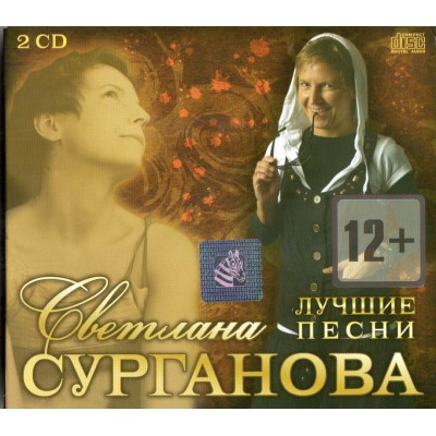 Светлана Сурганова - Лучшее (2cd, digipak)