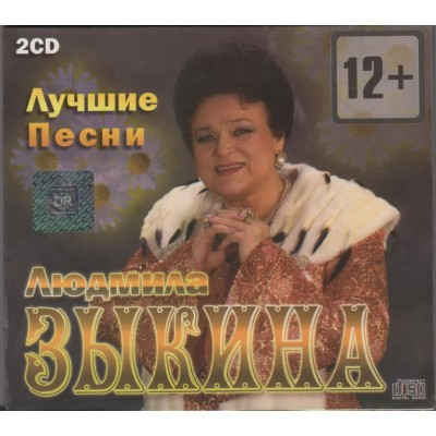 Людмила Зыкина – Лучшее (2cd, digipak)