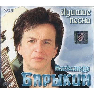 Александр Барыкин – Лучшее (2cd, digipak)