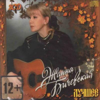 Жанна Бичевская – Лучшее (2cd, digipak)