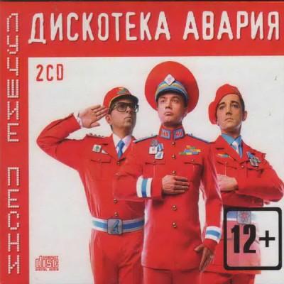 Дискотека Авария – Лучшее (2cd, digipak)