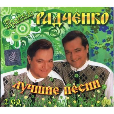 Братья Радченко – Лучшее (2cd, digipak)